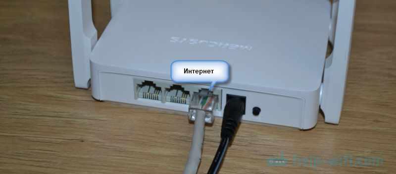 Подключение Mercusys AC10 к интернету