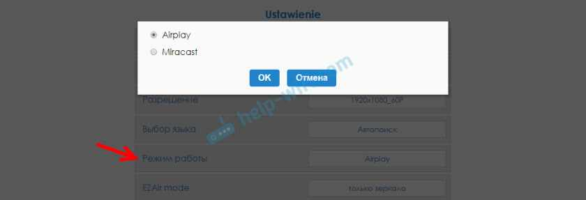 Переключение режима работы Airplay/Miracast на MiraScreen адаптере