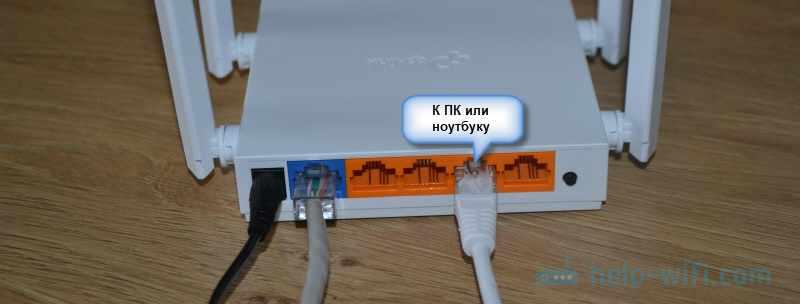 TP-Link Archer C24 и TP-Link Archer C54: подключение к компьютеру по кабелю