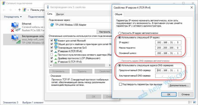 Статический IP-адрес 192.168.31.1 на компьютере