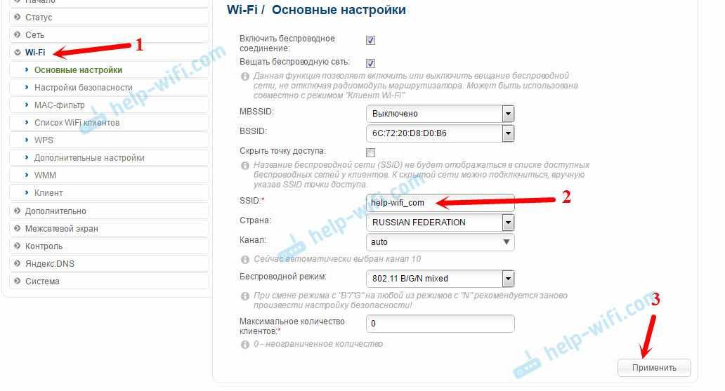 Смена SSID (названия Wi-Fi сети)