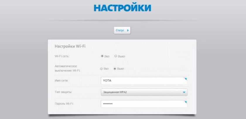 Настройки Wi-Fi Yota