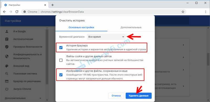Очистка данных браузера Хром связанных с ошибкой разрыва соединения