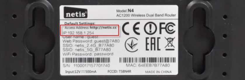 192.168.1.245 – IP адрес роутера Netis