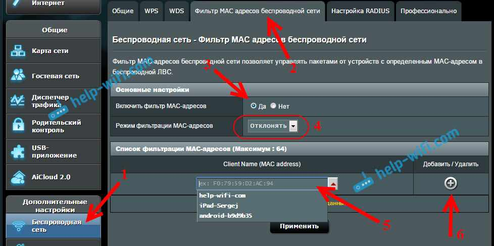Блокировка Wi-Fi клиента по MAC адресу на роутере Asus