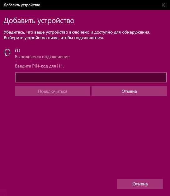 Windows 10: ведите PIN-код для Bluetooth наушников