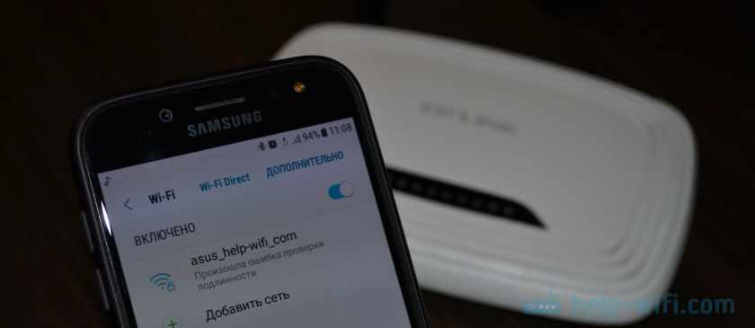 Не подключается Wi-Fi на телефоне Android