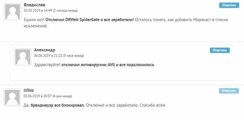Miracast в Windows 10 не работает из-за антивируса