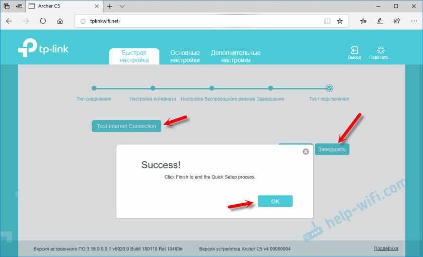 Тест подключения к интернету роутера TP-Link Archer C5 V4 (AC1200)