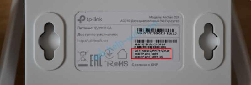 Стандартный пароль Wi-Fi на TP-Link Archer C24