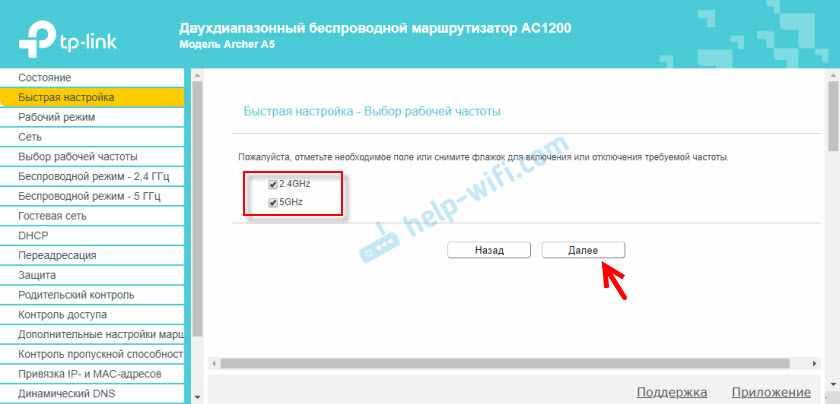 Выбор частоты Wi-Fi 5 ГГц и 2.4 ГГц на TP-Link Archer A5