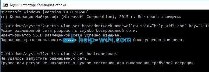 Windows 10: ошибка Не удалось запустить размещенную сеть.