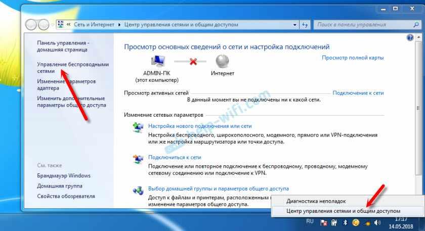 Красный крестик возле Wi-Fi сети в Windows 7