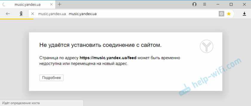 Не удаётся установить соединение с сайтом