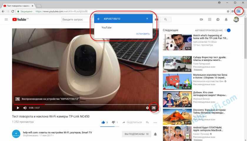 Трансляция видео через Chrome на телевизор Smart TV