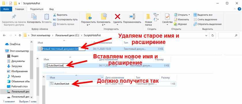 Переименование файла для автоматического запуска точки доступа
