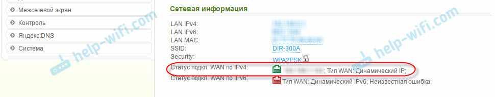 Подключение к интернету по Динамический IP