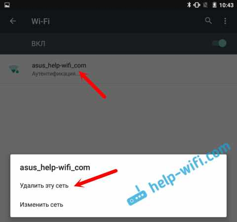 Android: неправильный пароль при подключении к Wi-Fi