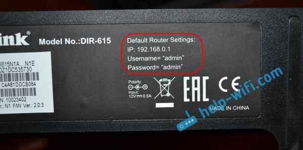 IP-адрес для настроек D-Link