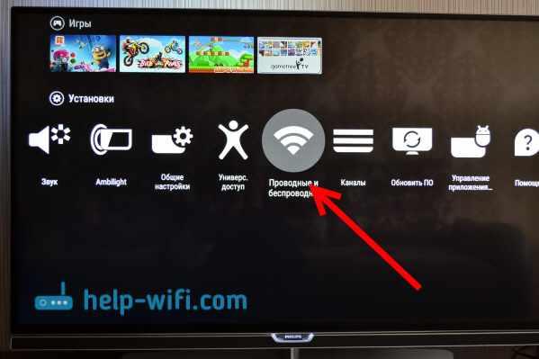 Wi-Fi на телевизоре Philips
