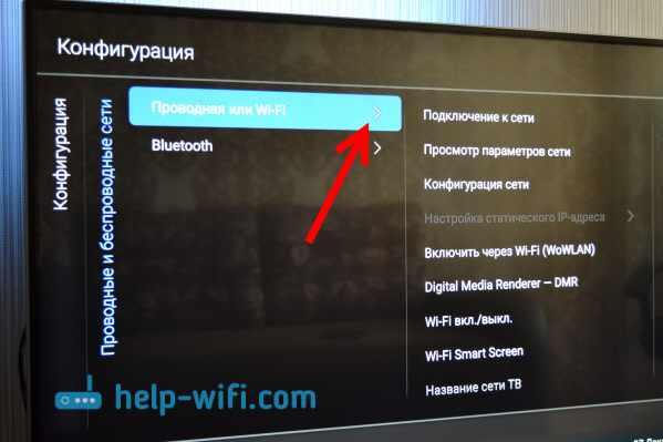 Настройка беспроводной сети на Android TV