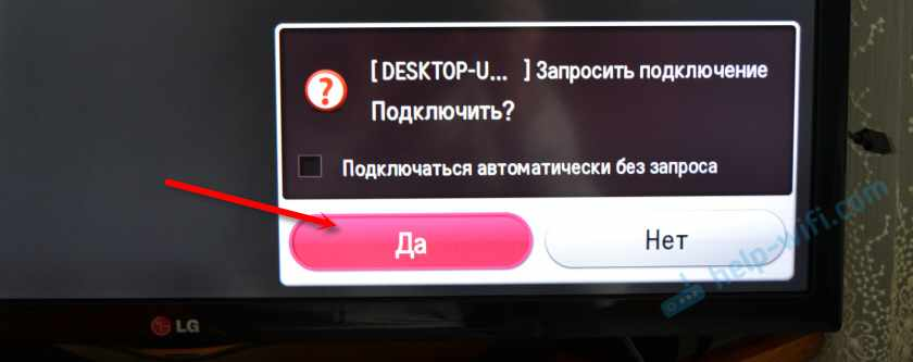 Подключение компьютера к телевизору LG по Miracast
