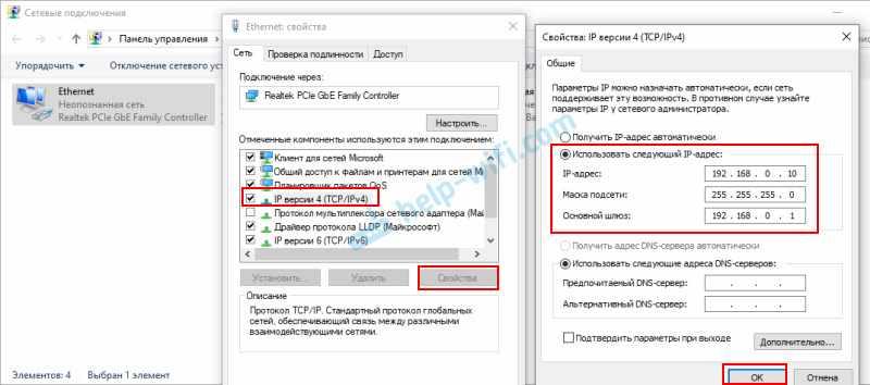 Статические IP-адреса для входа в настройки роутера с отключенным DHCP-сервером