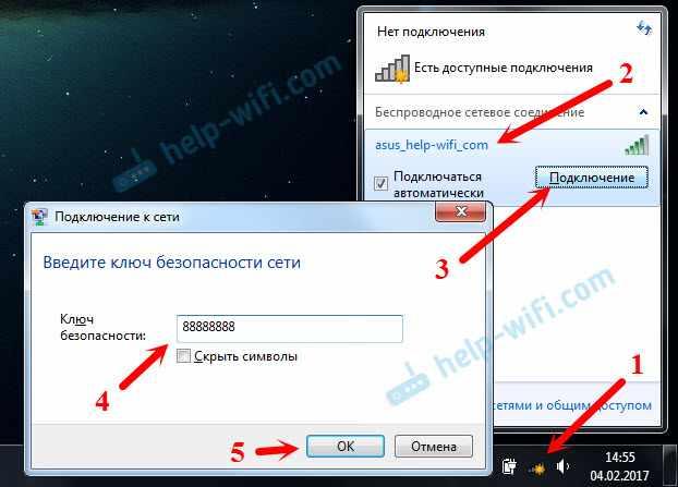 Процесс подключения ноутбука ASUS к Wi-Fi роутеру