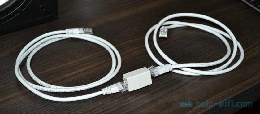 Соединить два сетевых кабеля для роутера или ПК