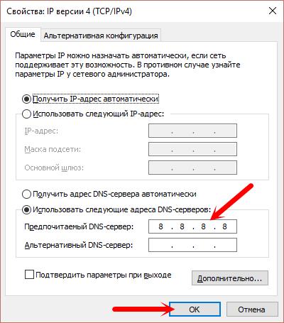 Смена DNS в Windows 10