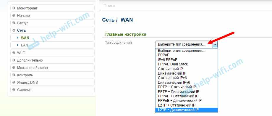 L2TP + Динамический IP