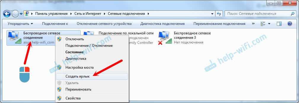 Ярлык для быстрого отключения Wi-Fi в Windows 7