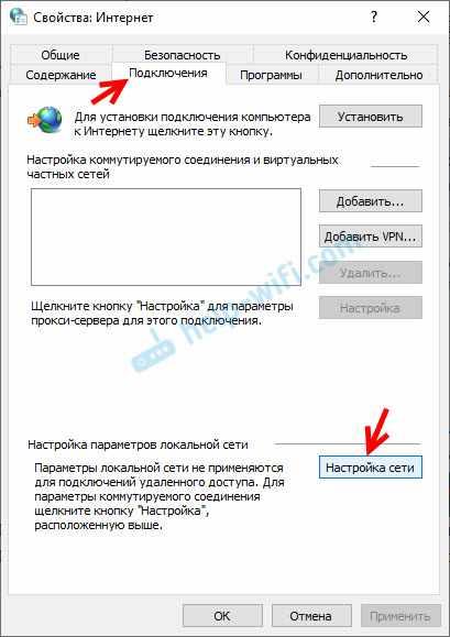 Настройка сети при исправлении ошибки ERR_CONNECTION_RESET