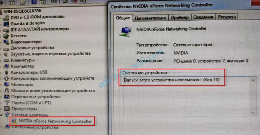 Запуск этого устройства невозможен. (Код 10) возле сетевой карты в Windows