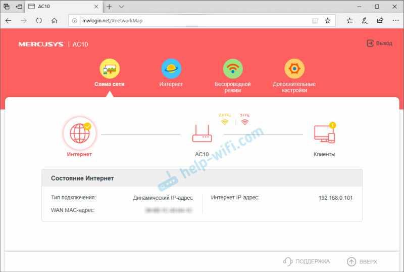веб-интерфейс роутера Mercusys AC10