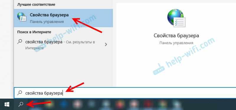 Запуск настроек Свойства браузера