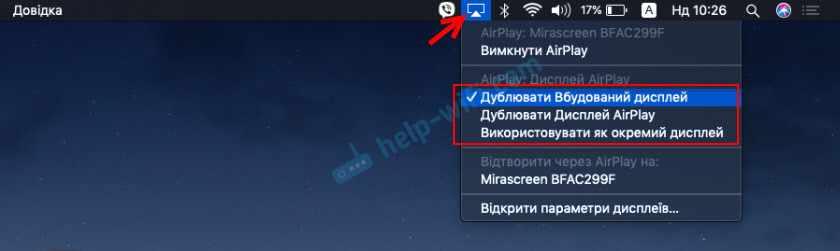 Настройка AirPlay на MacBook Mac OS и подключение к телевизору