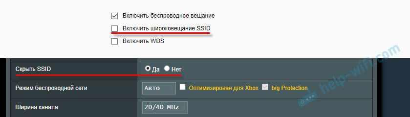 Скрыть SSID для защиты Wi-Fi
